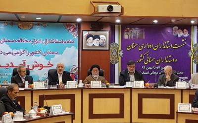 نشست استانداران ادواری سمنان و استانداران سمنانی کشور برگزار شد